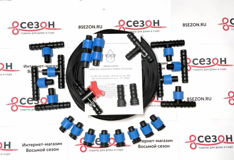 Купить Набор для капельного полива Умная Капля Стандарт по цене 1 450 руб. без предоплаты наложенным платежом